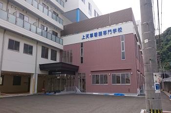 上天草看護専門学校